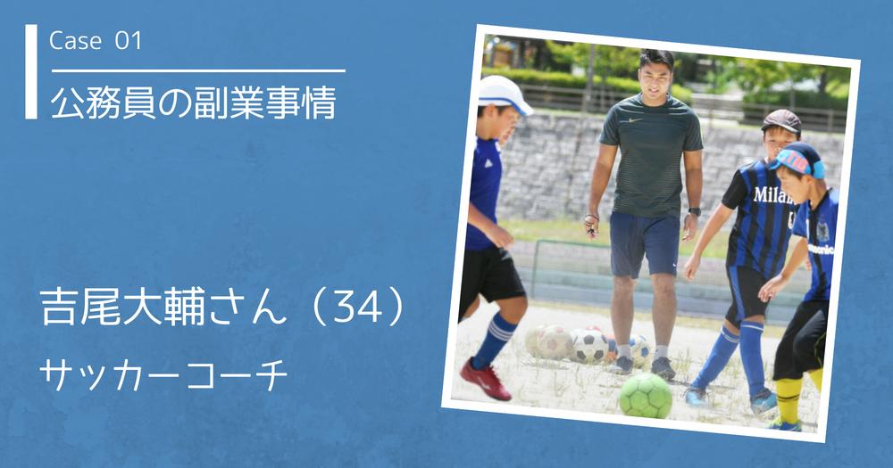 消防士がサッカーコーチに!吉尾大輔さんの副業事情
