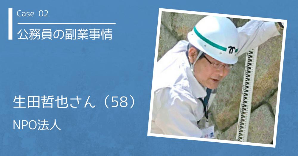NPO法人で活動される生田哲也さんの副業事情