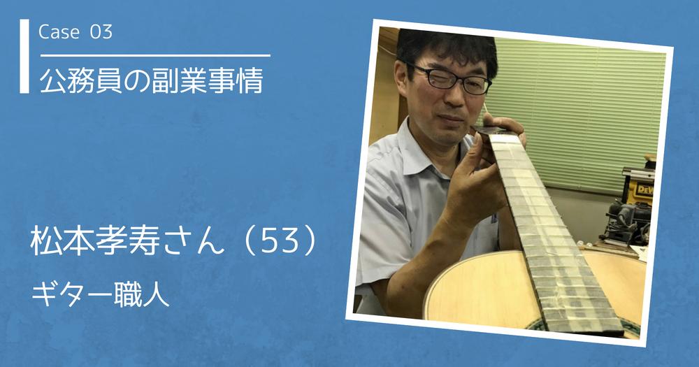 図書館館長がギター職人に!松本孝寿さんの副業事情