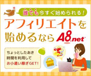 A8.net(エーハチ)の広告