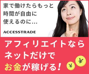 ACCESS TRADE(アクセストレード)の広告