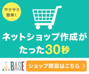 BASE(ベイス)の広告