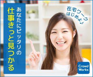 CrowdWorks(クラウドワークス)の広告