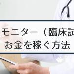 【副業】治験モニター(臨床試験)でお金を稼ぐには?