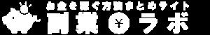 副業ラボのサイトロゴ
