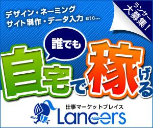 Lancers(ランサーズ)の広告