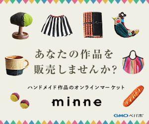 minne(ミンネ)の広告
