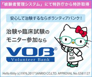 VOBの広告