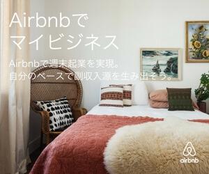 Airbnb(エアービーアンドビー)の広告