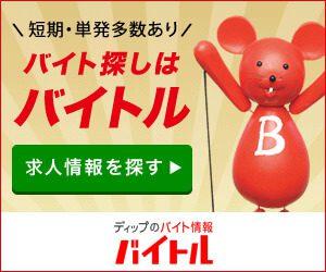 バイトルの広告