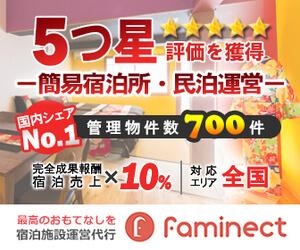 faminect(ファミネクト)の広告