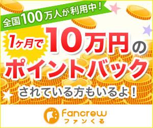 Fancrew(ファンくる!)の広告