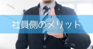 副業容認における社員側のメリット