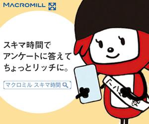マクロミル(MACROMILL)の広告