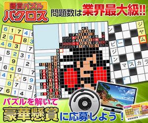 懸賞パズルパクロスの広告