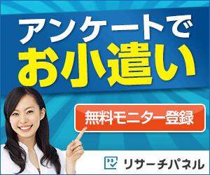 リサーチパネルの広告