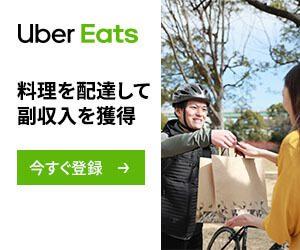 Uber Eats(ウーバーイーツ)の広告