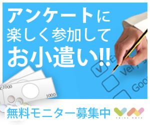 ボイスノート(Voicenote)の広告