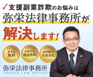 栄法律事務所の広告