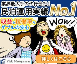 Yield Management(イールドマネジメント)の広告