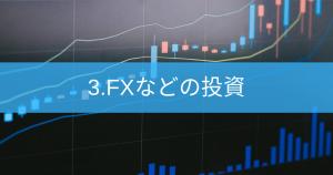 3.FXなどの投資
