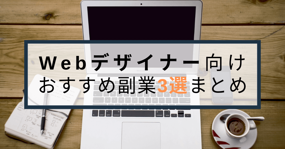 今すぐ始められる!Webデザイナーに『お勧めの副業BEST3』と成功のコツ