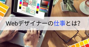 Webデザイナーの仕事について