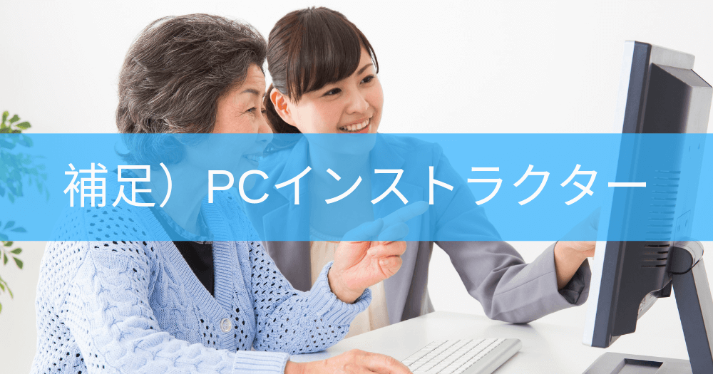 【補足】パソコン教室のインストラクター