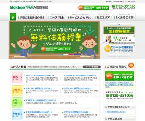 学研の家庭教師の広告