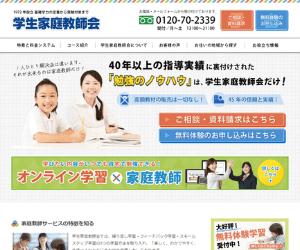 学生家庭教師会の広告