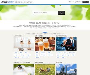 Photolibrary(フォトライブラリー)の広告