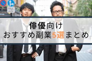 俳優の副業は名優への登竜門~俳優におすすめの副業BEST5