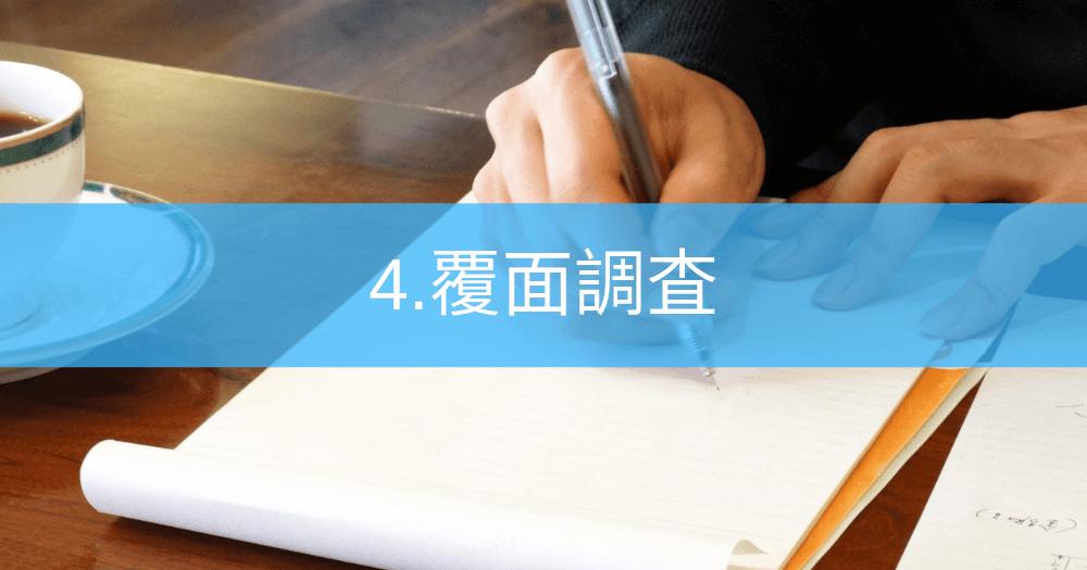 4.覆面調査(ミステリーショッパー)