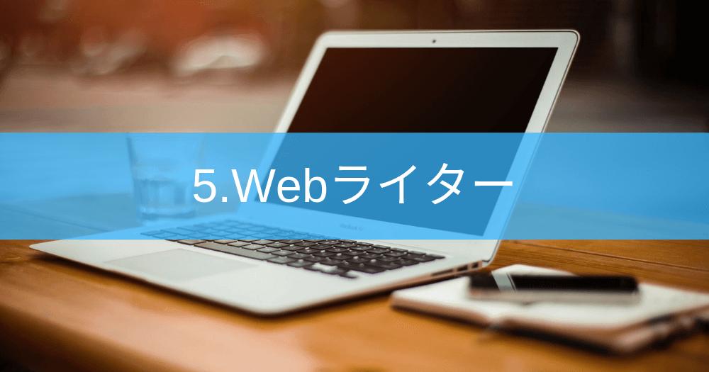 5.演劇や芸能関連のWebライター