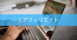 1.ブログを作ってアフィリエイト収入