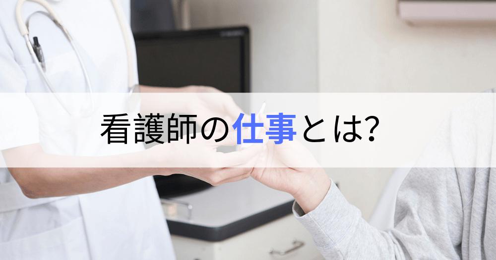 看護師の仕事内容と労働環境