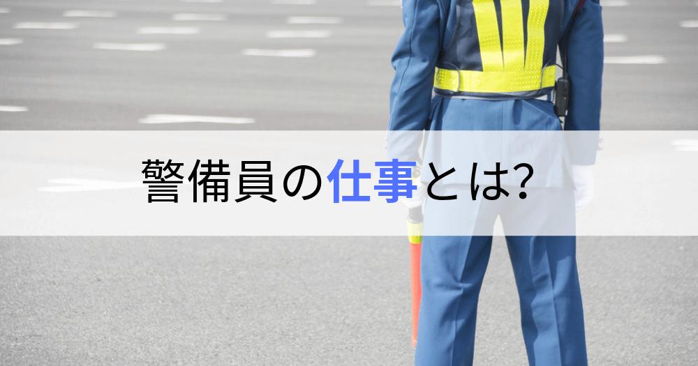警備員の仕事について