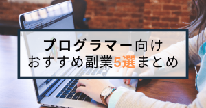 プログラマーこそ副業!プログラマーの現状とおすすめの副業BEST5