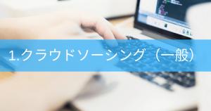 1.一般的なクラウドソーシングサービスに登録