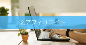 2.アフィリエイト | ブログやサイトを作成して広告収入を稼ぐ