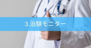 3.治験モニター | 新薬テストなどに参加して高額謝礼を受け取る