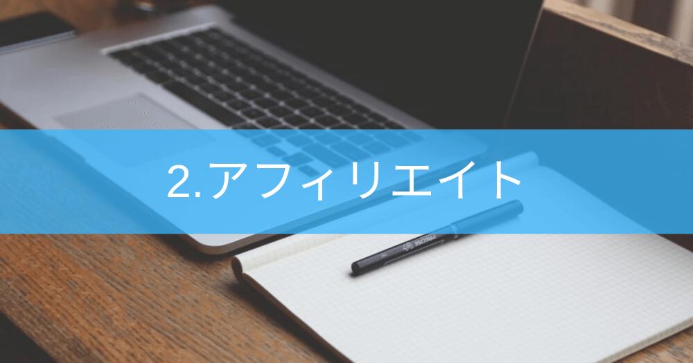 2.アフィリエイト | サイトやブログを運営して広告収入を得る