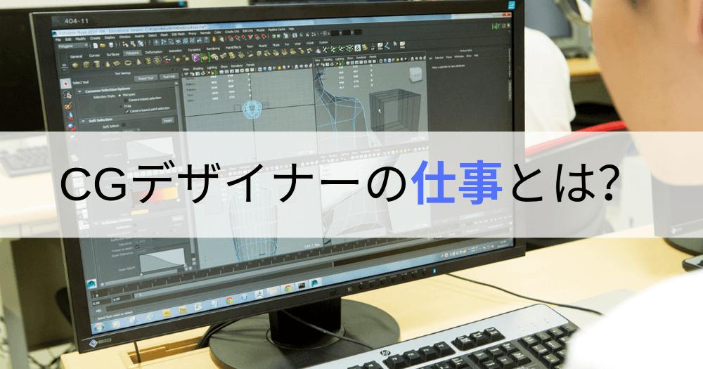 CGデザイナーの仕事について