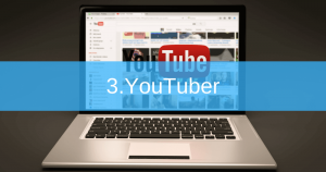 3.YouTuber | YouTubeに動画投稿して収益化