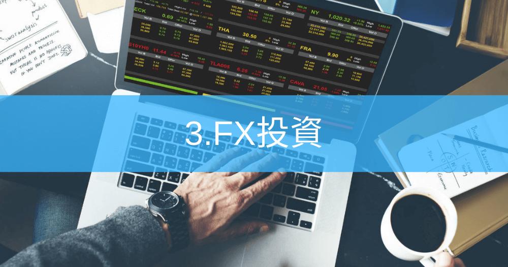 3.FXなどの金融投資を始めてみる