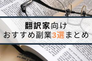 翻訳家にオススメの副業3選!翻訳スキルを活かして稼ぐ方法