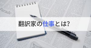 翻訳家の仕事について