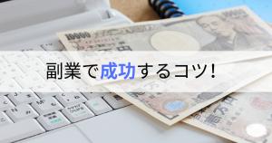 翻訳家が副業で成功するコツ