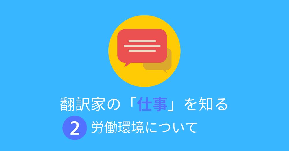翻訳家の労働環境