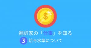 翻訳家の給料水準